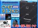 O新品★全国送料無料★CY-ET912KD★セットアップ込!パナソニック