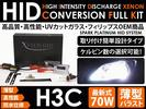 ■ムーヴ L900S.902S.910S前期 フォグ H3a 70W 薄型 HIDキット■