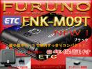 O新品★全国送料無料★最新FNK-M09T★セットアップ込★音声LED★