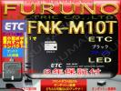 O新品★全国送料無料★最新FNK-M10T★セットアップ込★LED古野★