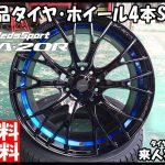 送料無料*WedsSport SA-20R 7.5J+45*4本SET*HANKOOK 205/45R17*HONDA CR-Z